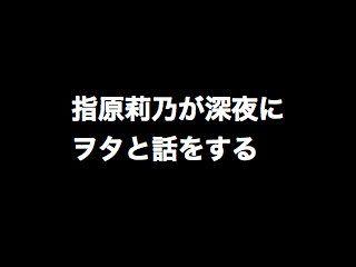 21031109sashihara001