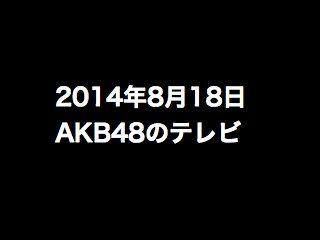 20140818tv000