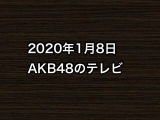 20200108tv000