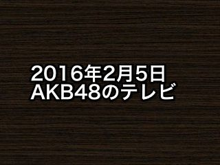 20160205tv000