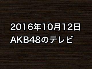 20161012tv000