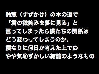 20131106suzukake000