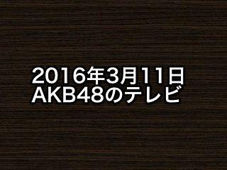 20160311tv000