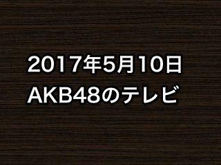 20170510tv000