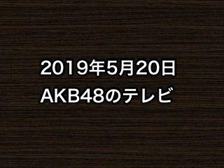 20190520tv000