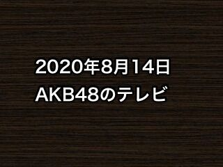 20200814tv000