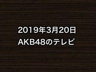 20190320tv000