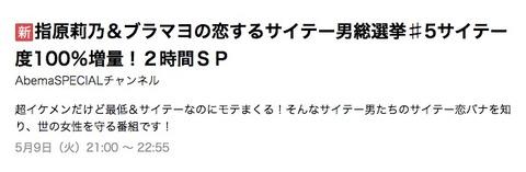 5月9日の「指原莉乃&ブラマヨの恋するサイテー男総選挙」は2時間SP