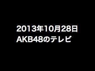 20131028tv000