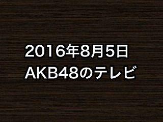 20160805tv000