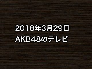 20180329tv000