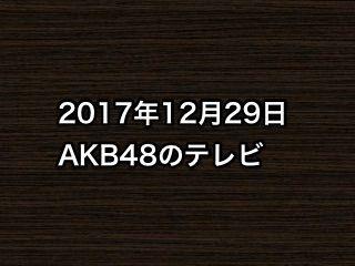20171229tv000