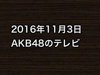 20161103tv000