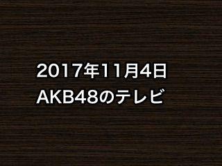 20171104tv000