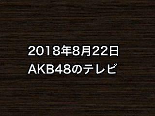20180822tv000