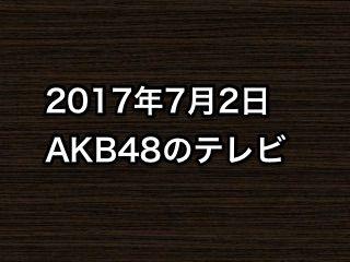 20170702tv000