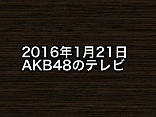 20160121tv000