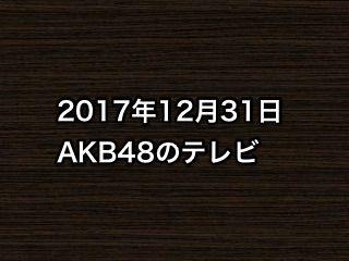 20171231tv000