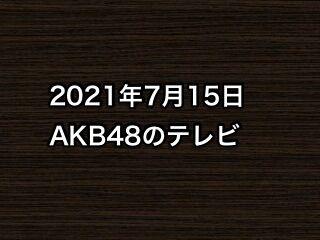 20210715tv000