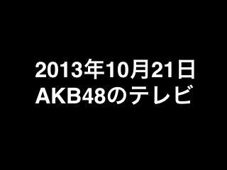 20131021tv000