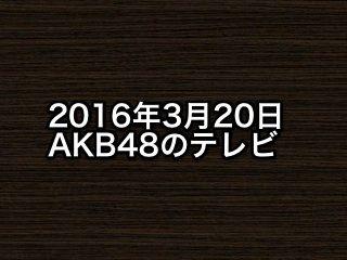20160320tv000