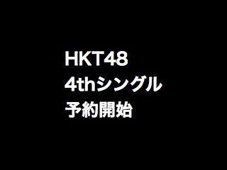 20140808hkt48001