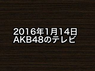 20160114tv000