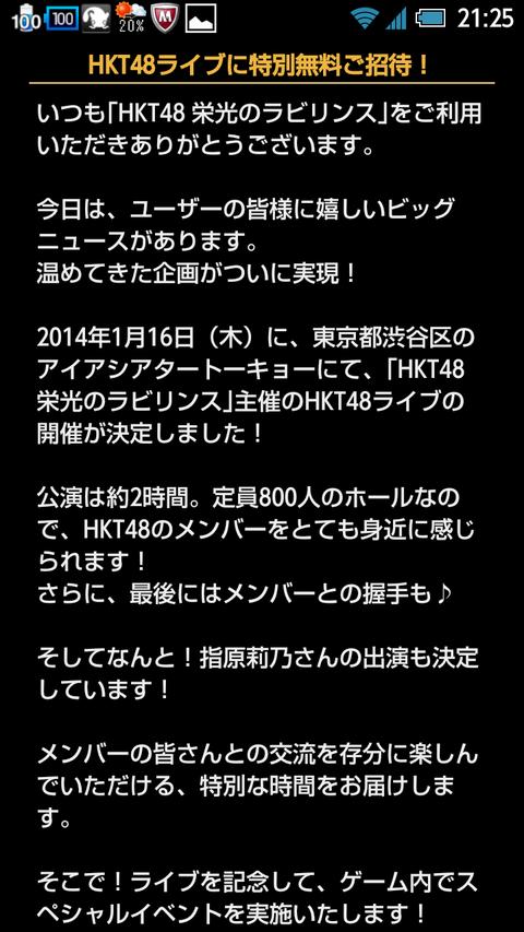 20131112hktgame001