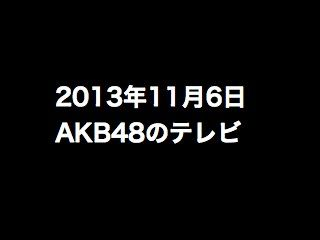 20131106tv000