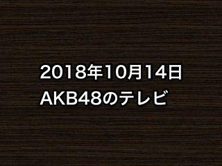 20181014tv000
