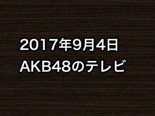 20170904tv000