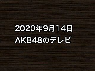 20200914tv000