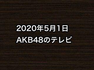 20200501tv000