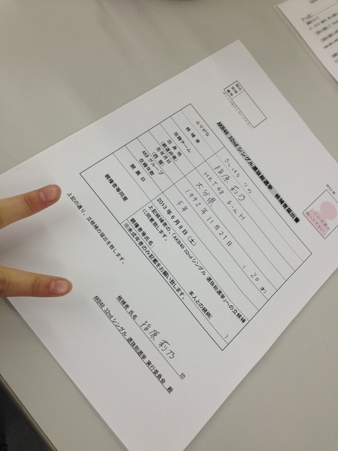 20130331sashihara002
