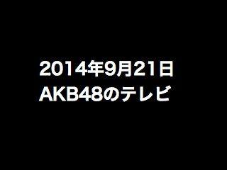 20140921tv000