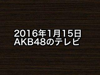 20160115tv000