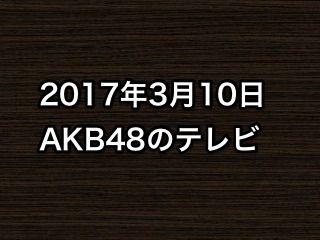 20170310tv000