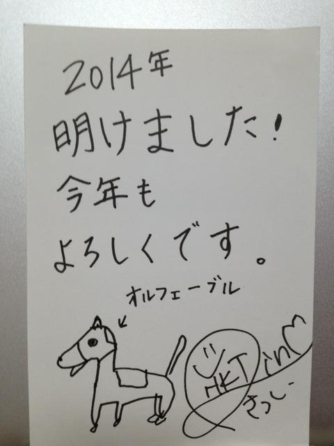 20140114oota002