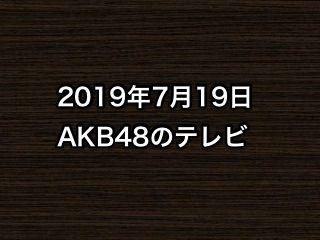 20190719tv000