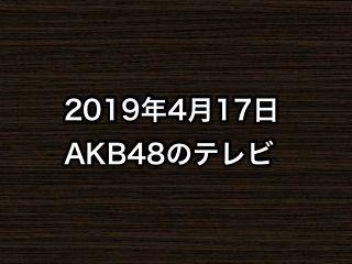 20190417tv000