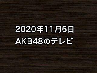 20201105tv000