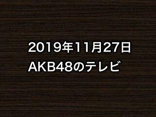 20191127tv000