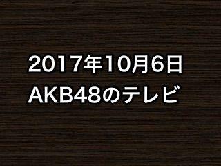20171006tv000