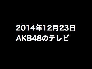 20141223tv000