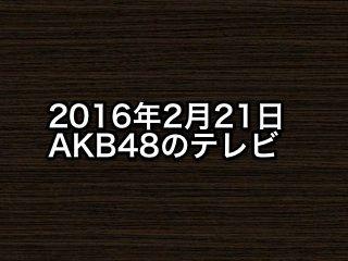 20160221tv000