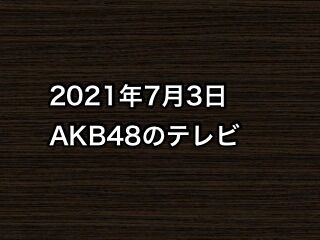 20210703tv000