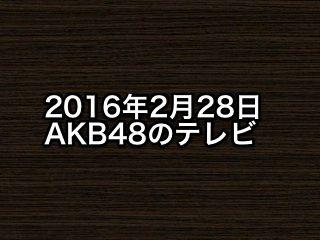 20160228tv000