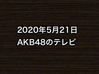 20200521tv000