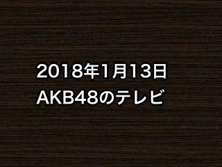 20180113tv000