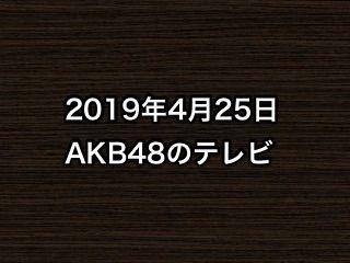 20190425tv000